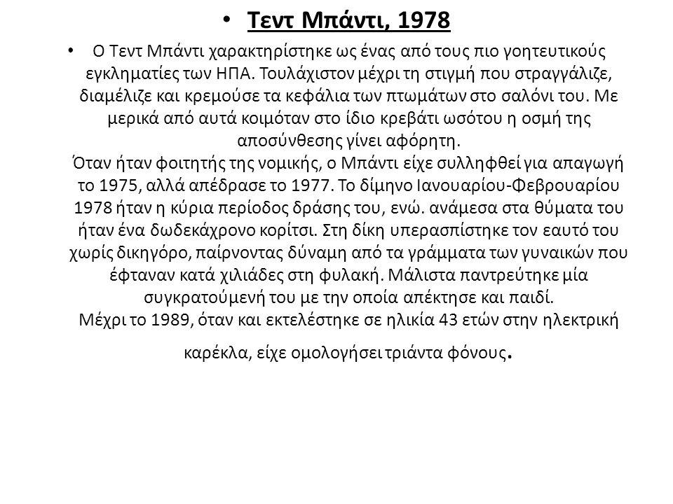 Τεντ Μπάντι, 1978