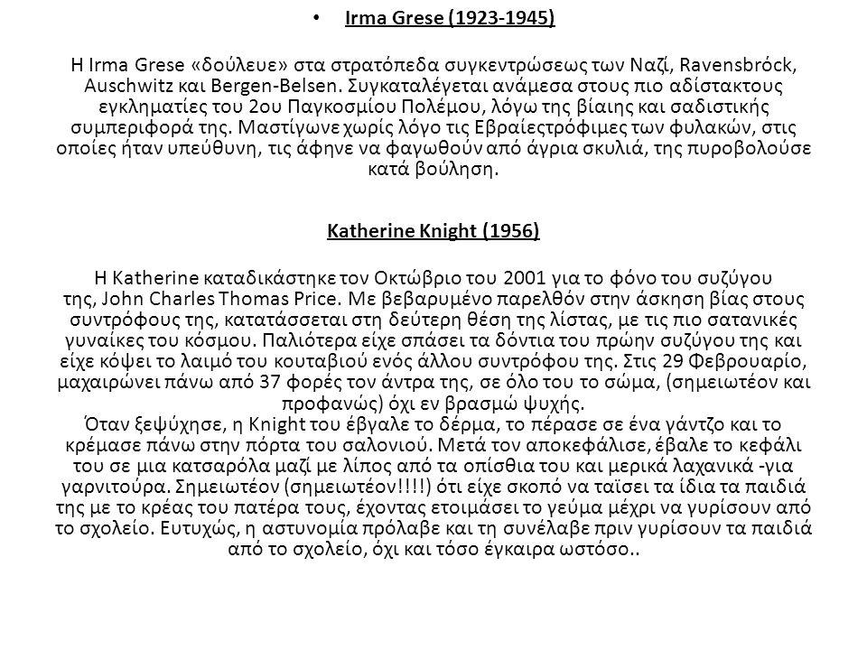 Irma Grese (1923-1945)