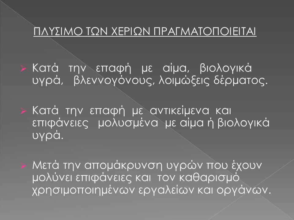 ΠΛΥΣΙΜΟ ΤΩΝ ΧΕΡΙΩΝ ΠΡΑΓΜΑΤΟΠΟΙΕΙΤΑΙ