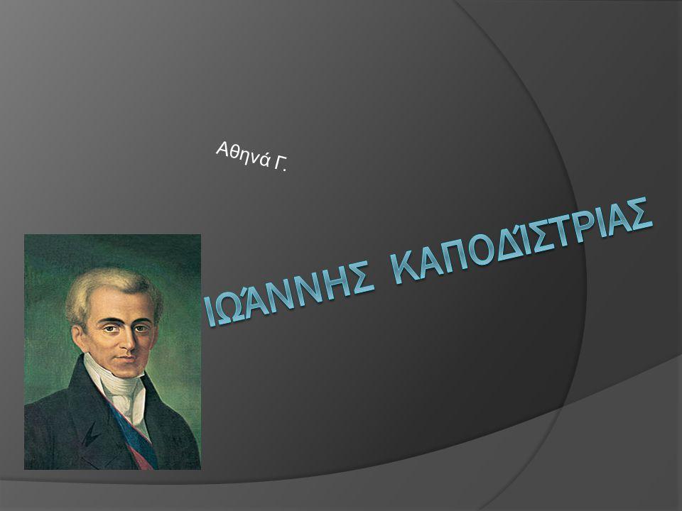 Αθηνά Γ. Ιωάννης Καποδίστριας