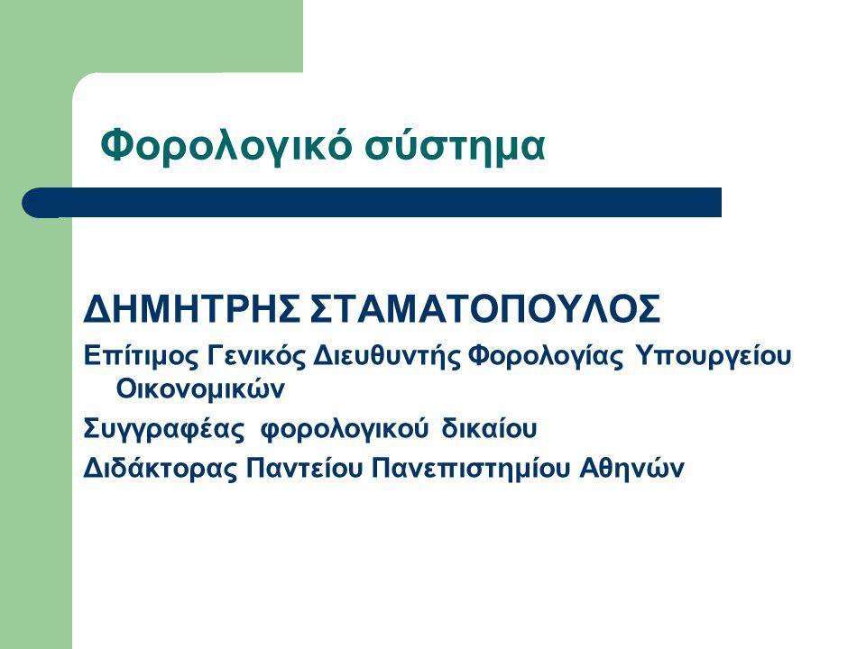 Φορολογικό σύστημα ΔΗΜΗΤΡΗΣ ΣΤΑΜΑΤΟΠΟΥΛΟΣ