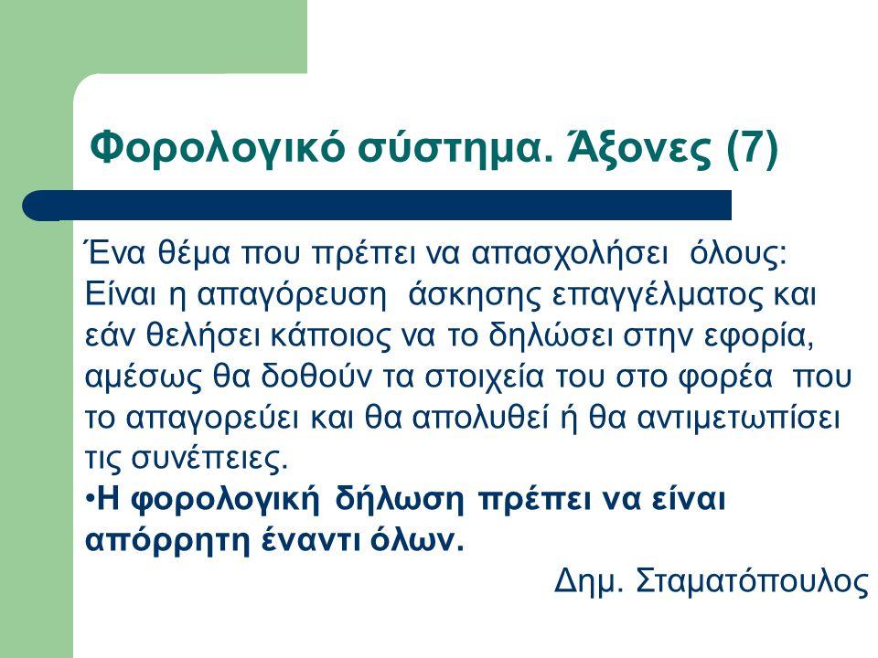 Φορολογικό σύστημα. Άξονες (7)
