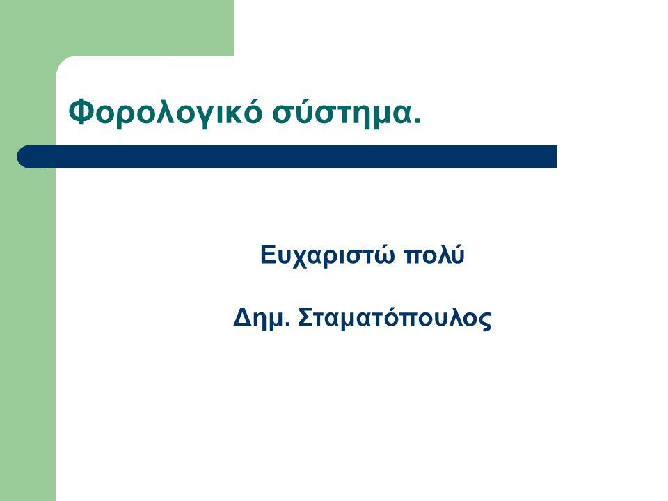 Φορολογικό σύστημα. Ευχαριστώ πολύ Δημ. Σταματόπουλος