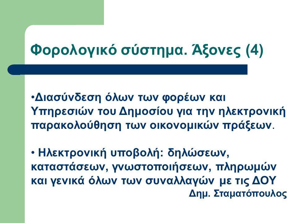 Φορολογικό σύστημα. Άξονες (4)