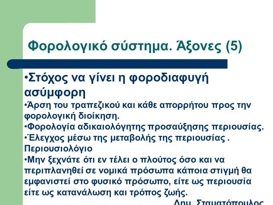 Φορολογικό σύστημα. Άξονες (5)