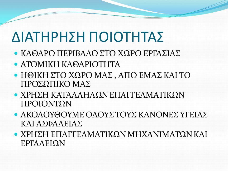 ΔΙΑΤΗΡΗΣΗ ΠΟΙΟΤΗΤΑΣ ΚΑΘΑΡΟ ΠΕΡΙΒΑΛΟ ΣΤΟ ΧΩΡΟ ΕΡΓΑΣΙΑΣ