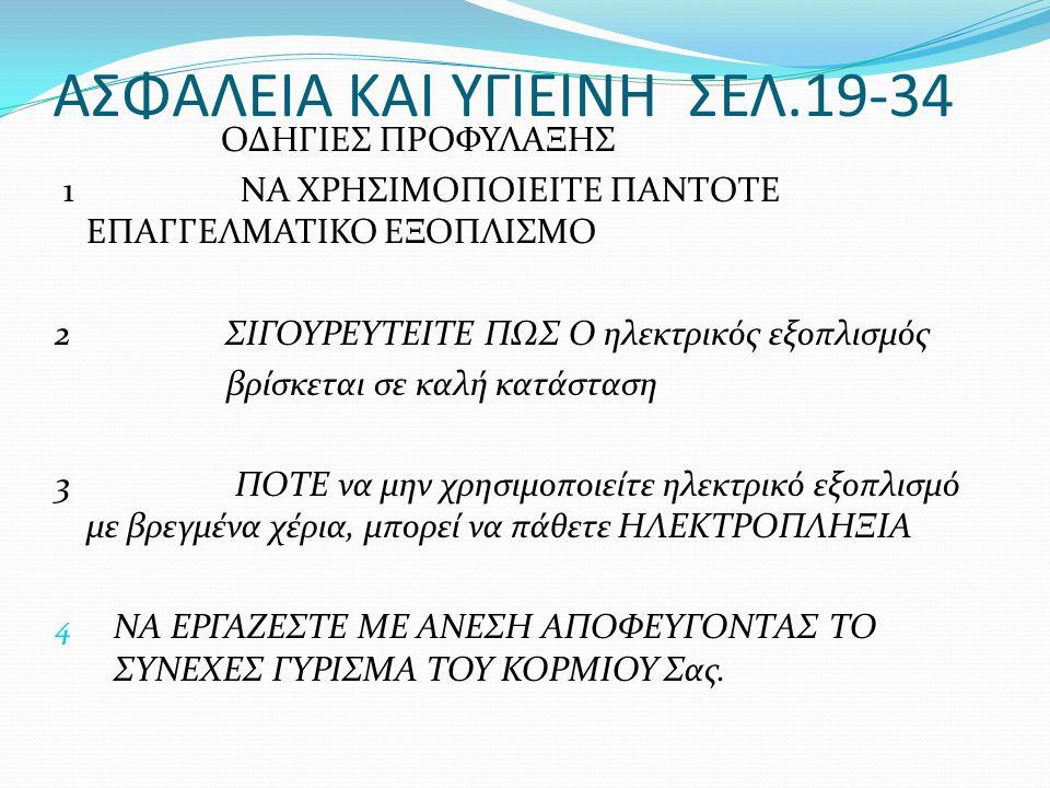 ΑΣΦΑΛΕΙΑ ΚΑΙ ΥΓΙΕΙΝΗ ΣΕΛ.19-34