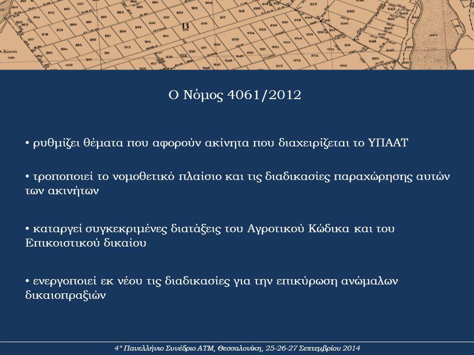 4° Πανελλήνιο Συνέδριο ΑΤΜ, Θεσσαλονίκη, 25-26-27 Σεπτεμβρίου 2014