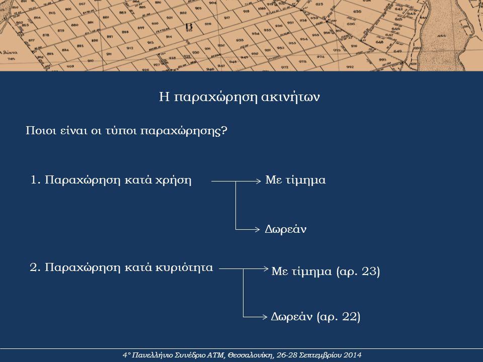 4° Πανελλήνιο Συνέδριο ΑΤΜ, Θεσσαλονίκη, 26-28 Σεπτεμβρίου 2014