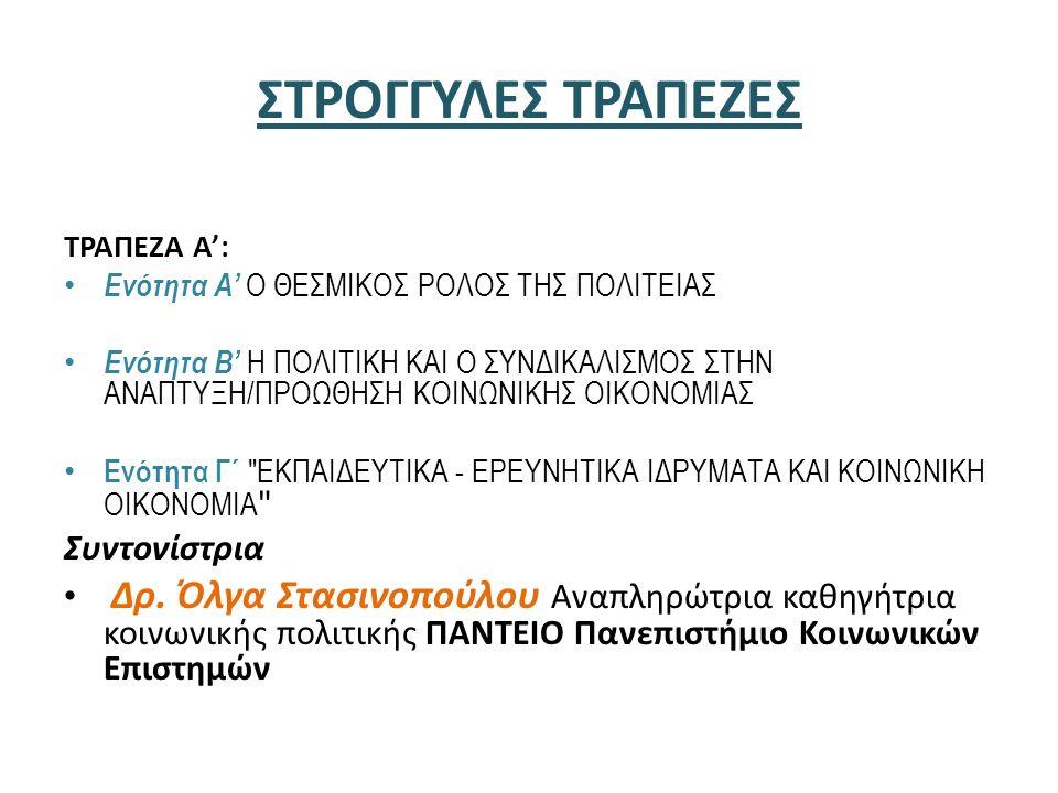 ΣΤΡΟΓΓΥΛΕΣ ΤΡΑΠΕΖΕΣ Συντονίστρια