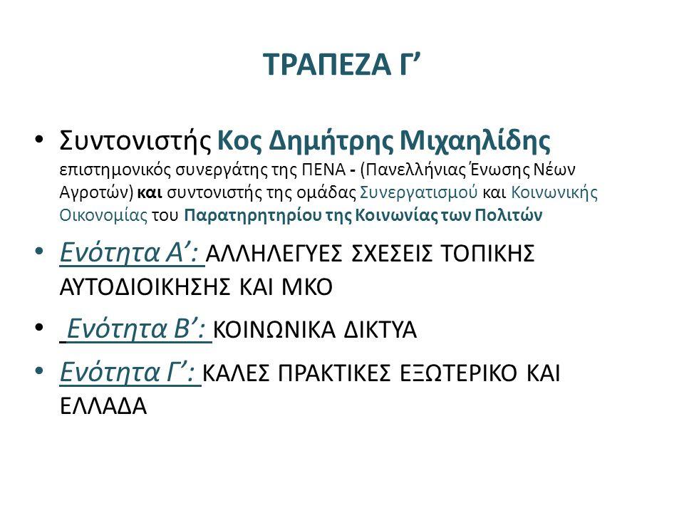 ΤΡΑΠΕΖΑ Γ'