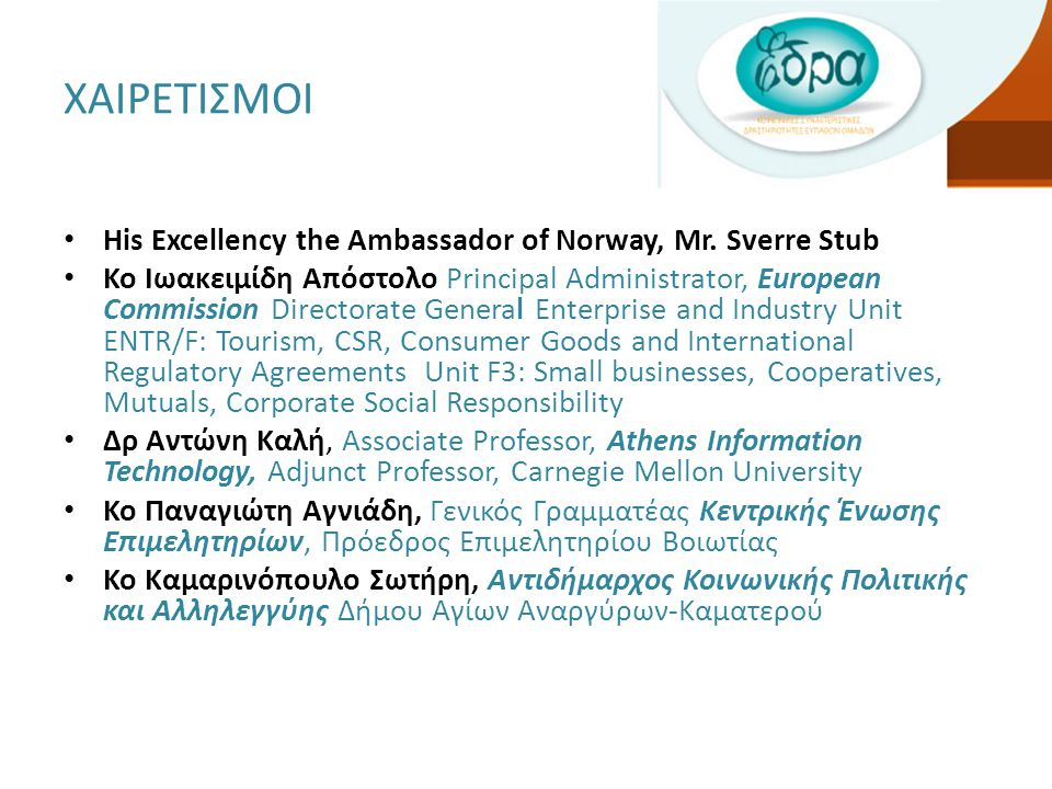 ΧΑΙΡΕΤΙΣΜΟΙ His Excellency the Ambassador of Norway, Mr. Sverre Stub