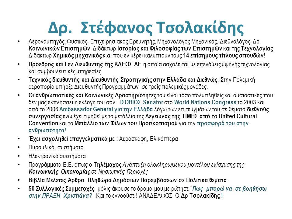 Δρ. Στέφανος Τσολακίδης