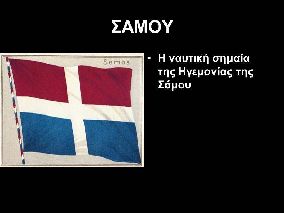 ΣΑΜΟΥ Η ναυτική σημαία της Ηγεμονίας της Σάμου