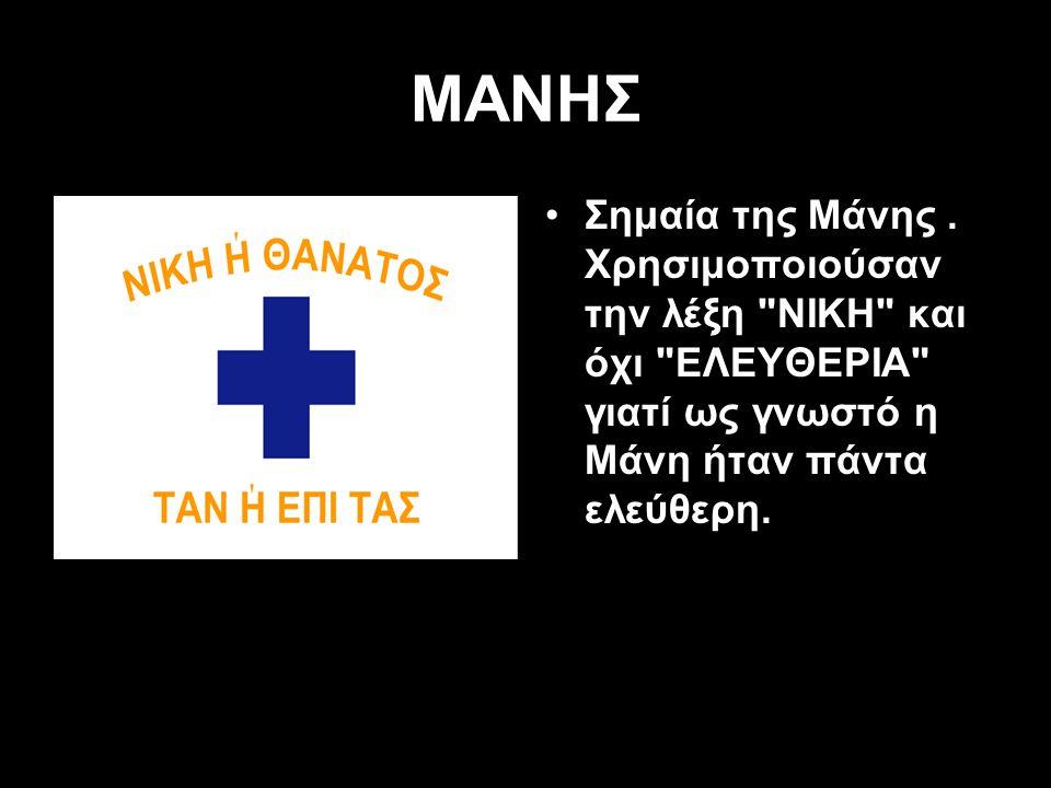 ΜΑΝΗΣ Σημαία της Μάνης .
