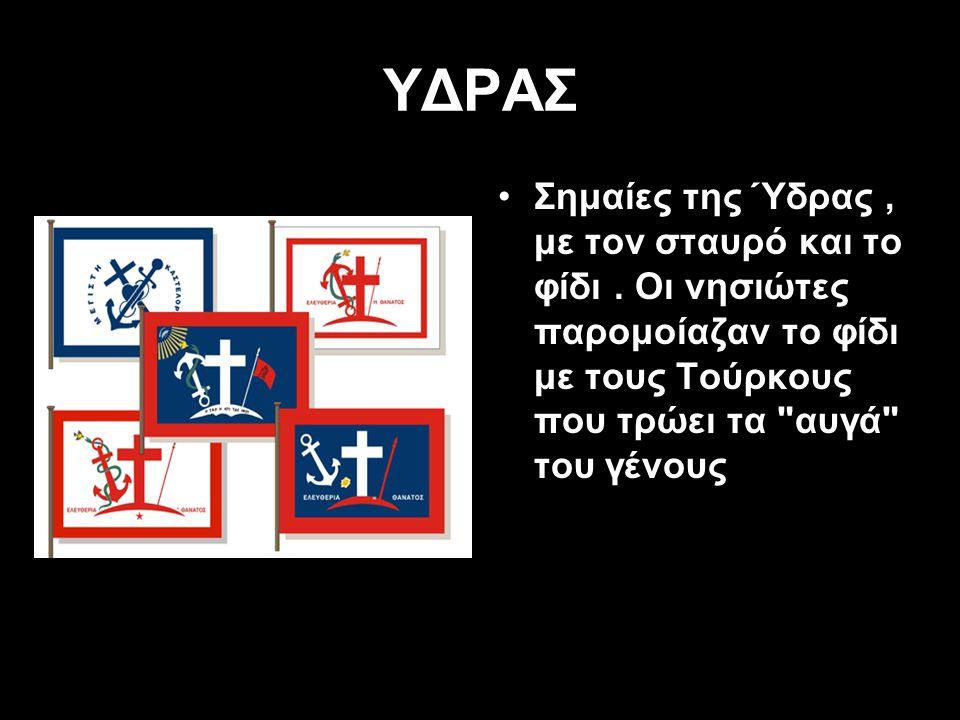 ΥΔΡΑΣ Σημαίες της Ύδρας , με τον σταυρό και το φίδι .