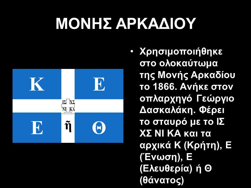 ΜΟΝΗΣ ΑΡΚΑΔΙΟΥ