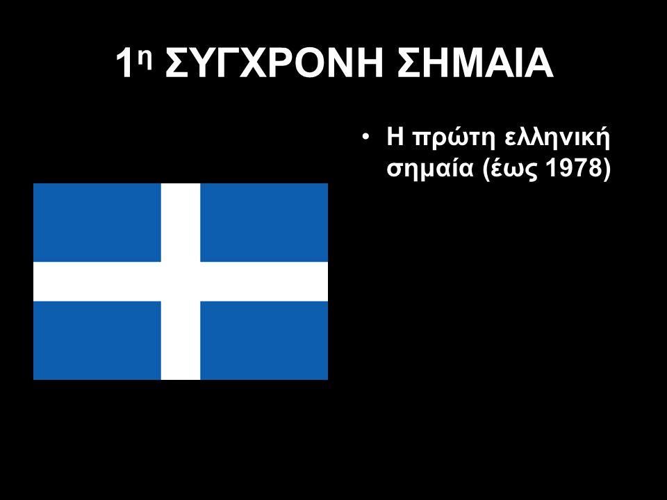 Η πρώτη ελληνική σημαία (έως 1978)