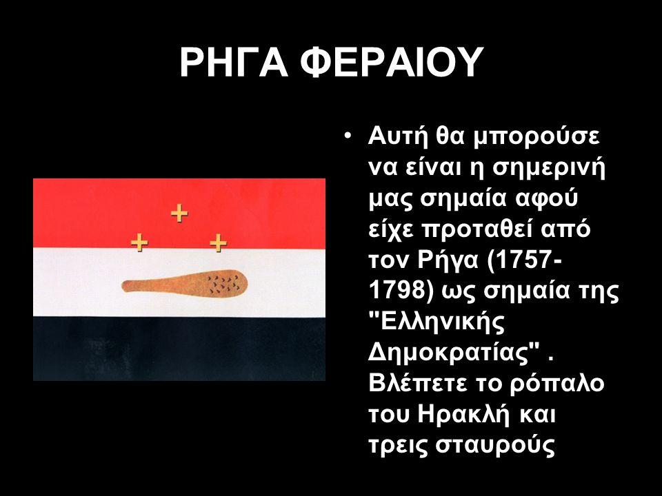 ΡΗΓΑ ΦΕΡΑΙΟΥ