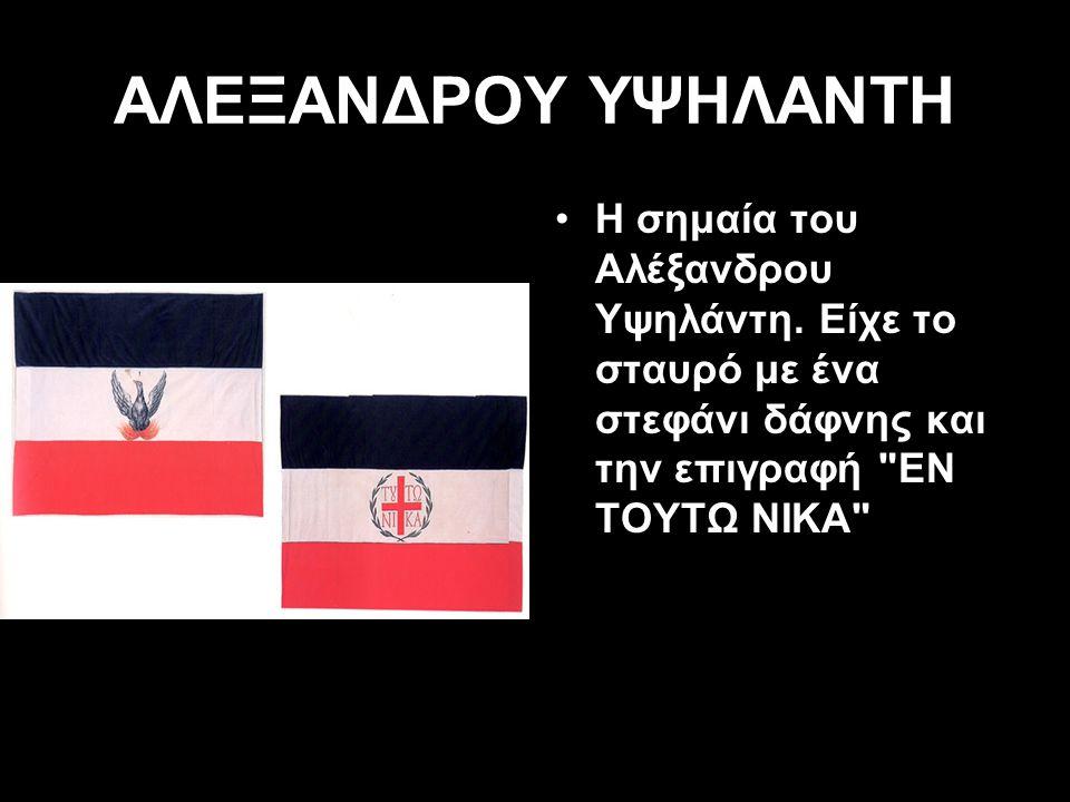 ΑΛΕΞΑΝΔΡΟΥ ΥΨΗΛΑΝΤΗ Η σημαία του Αλέξανδρου Υψηλάντη.