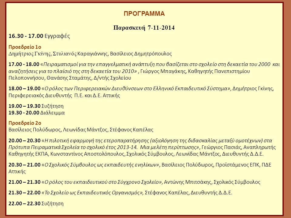 ΠΡΟΓΡΑΜΜΑ Παρασκευή 7-11-2014 16.30 - 17.00 Εγγραφές