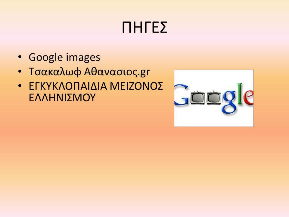 ΠΗΓΕΣ Google images Τσακαλωφ Αθανασιος.gr