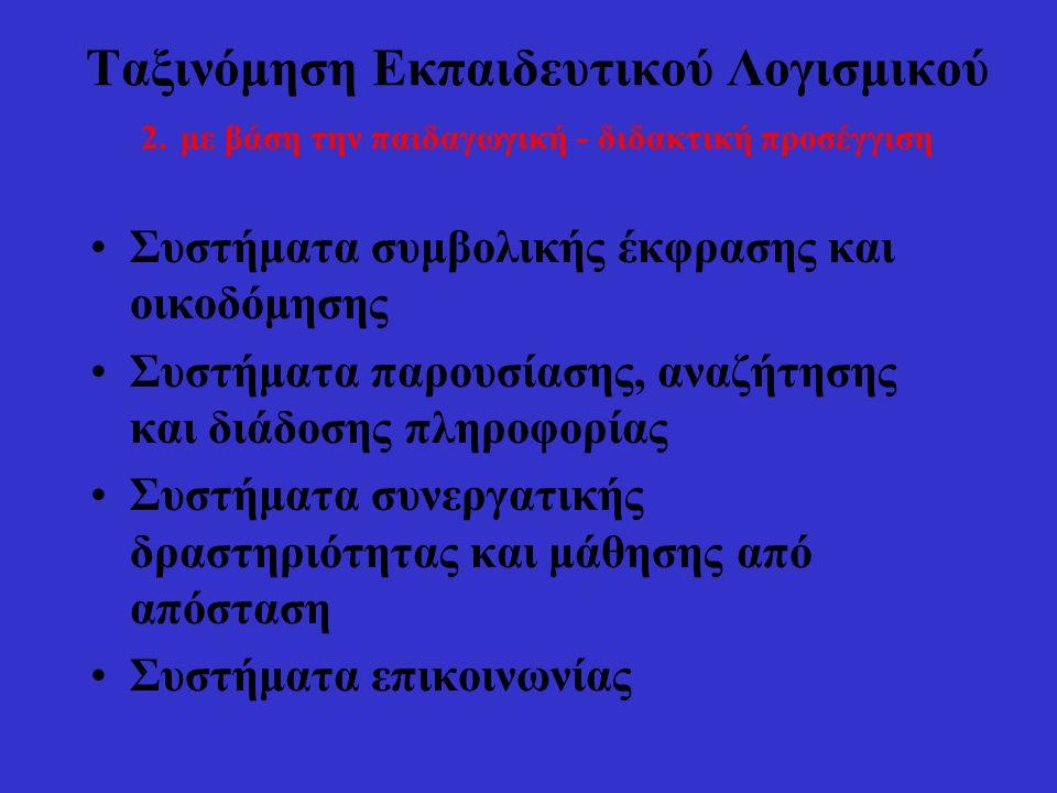 Ταξινόμηση Eκπαιδευτικού Λογισμικού 2