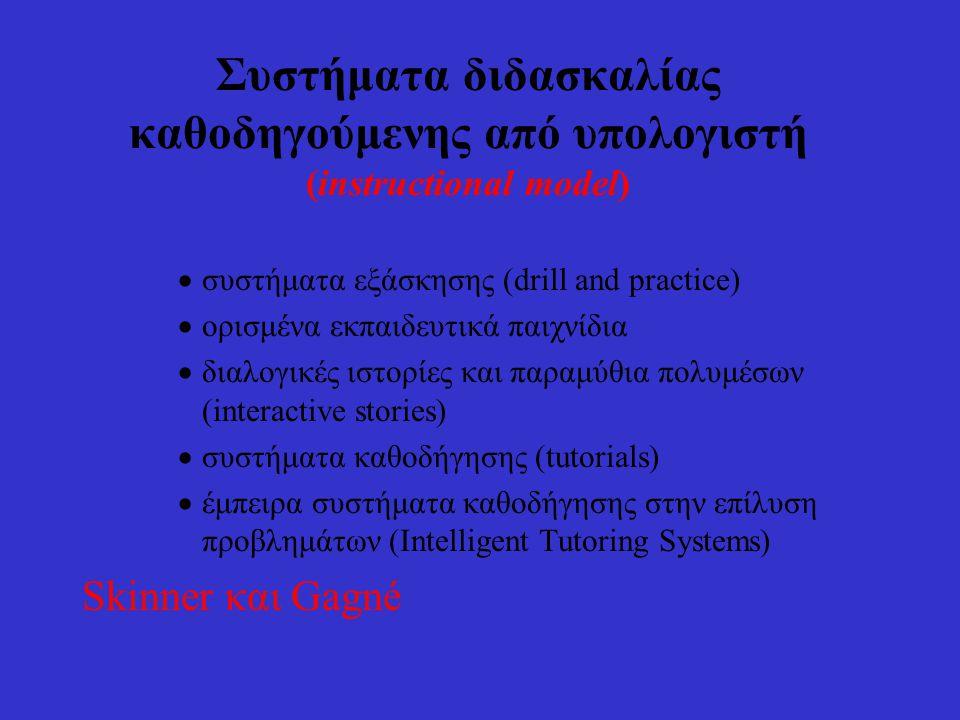 Συστήματα διδασκαλίας καθοδηγούμενης από υπολογιστή (instructional model)