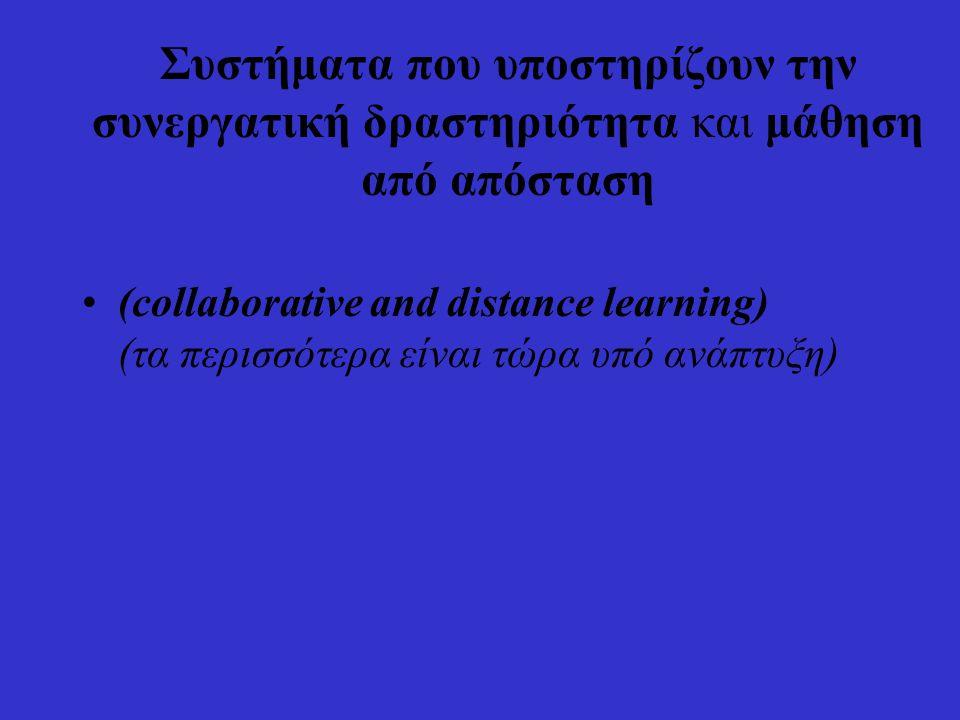 Συστήματα που υποστηρίζουν την συνεργατική δραστηριότητα και μάθηση από απόσταση