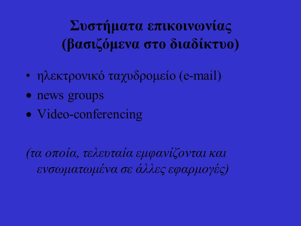 Συστήματα επικοινωνίας (βασιζόμενα στο διαδίκτυο)