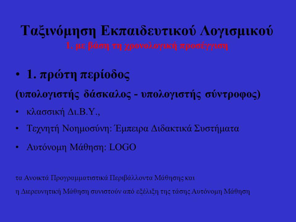 Ταξινόμηση Eκπαιδευτικού Λογισμικού 1