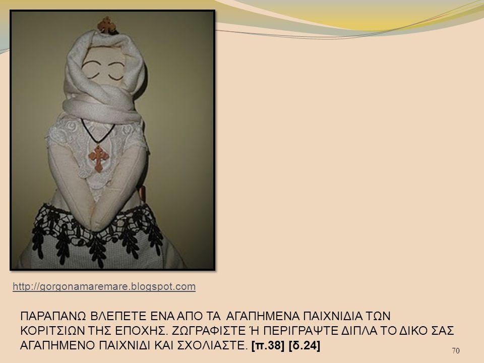 http://gorgonamaremare.blogspot.com