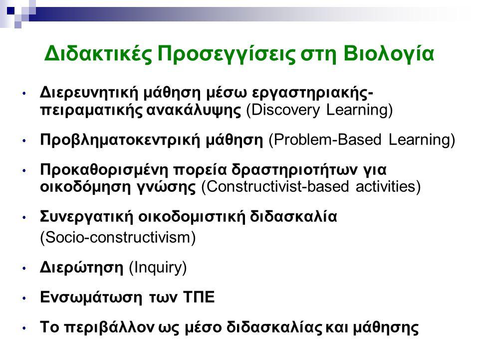 Διδακτικές Προσεγγίσεις στη Βιολογία