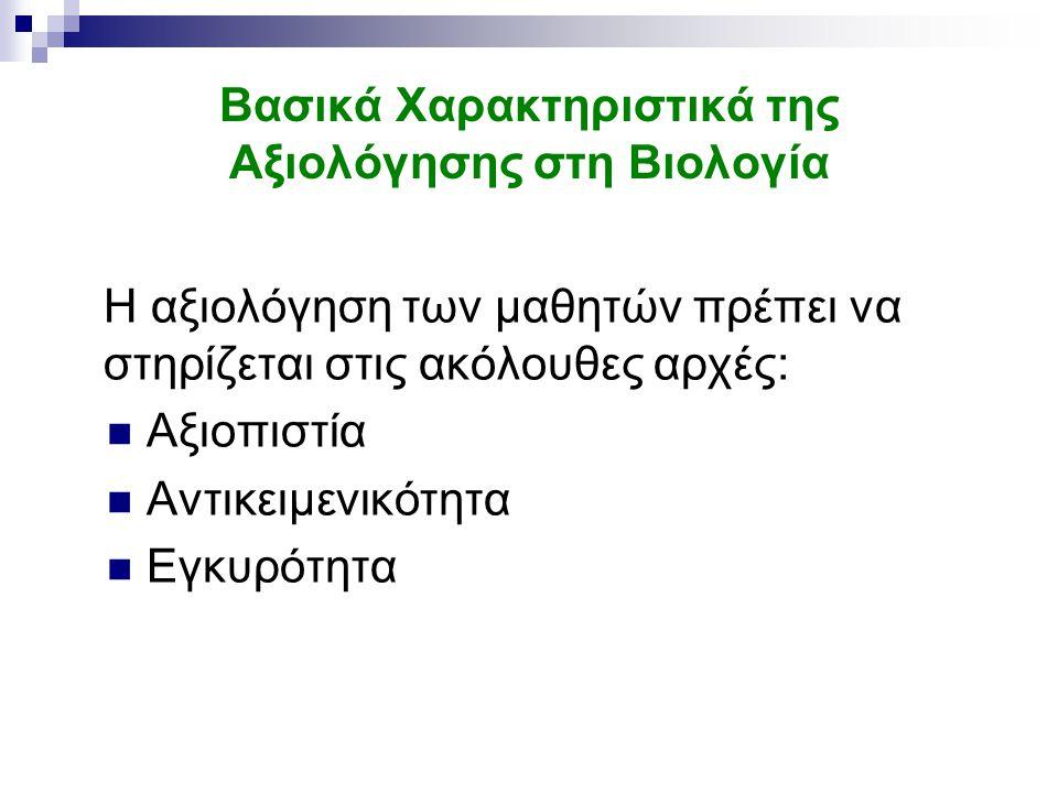 Βασικά Χαρακτηριστικά της Αξιολόγησης στη Βιολογία