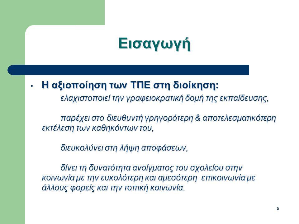 Εισαγωγή Η αξιοποίηση των ΤΠΕ στη διοίκηση: 5