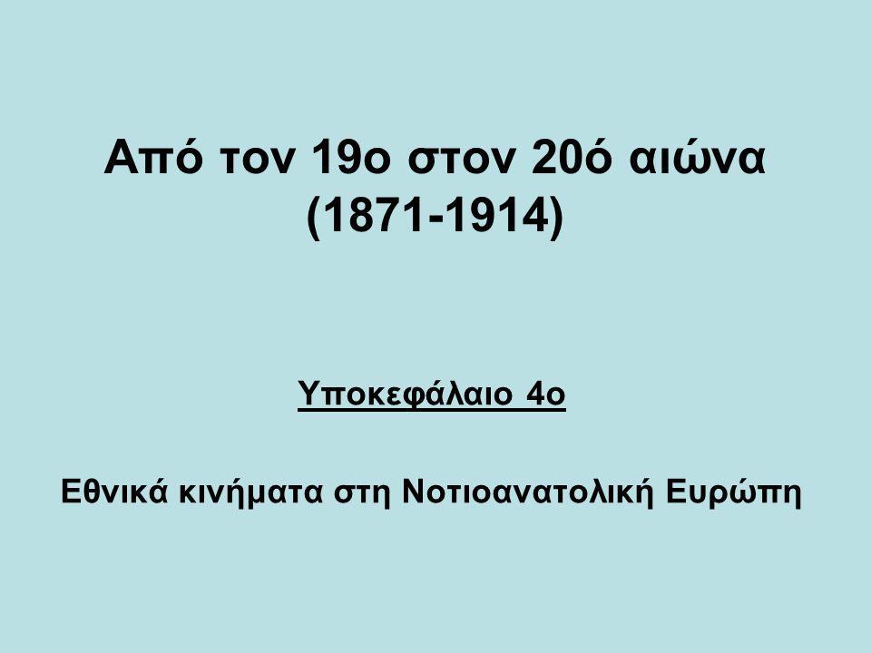 Από τον 19ο στον 20ό αιώνα (1871-1914)
