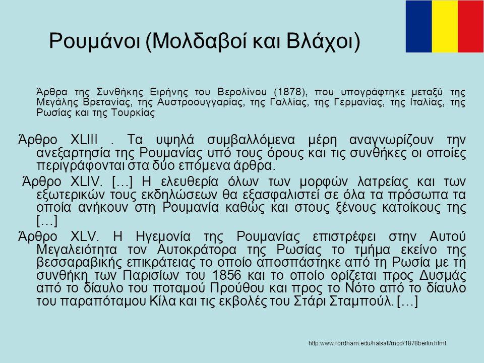 Ρουμάνοι (Μολδαβοί και Βλάχοι)