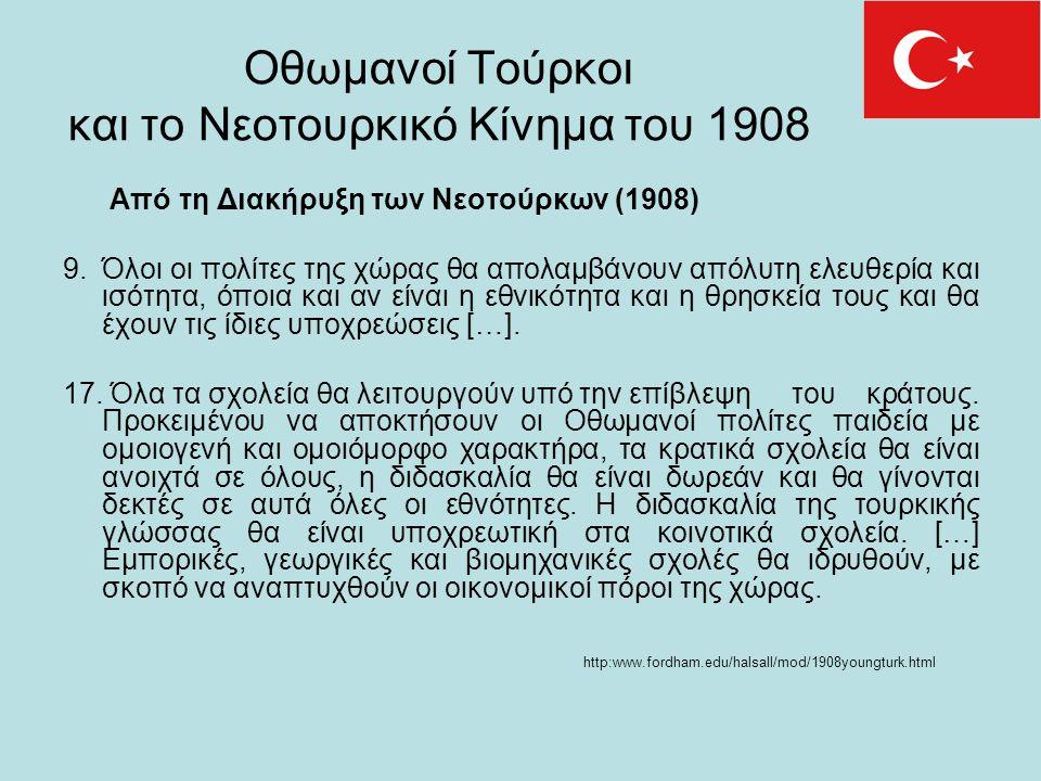 Οθωμανοί Τούρκοι και το Νεοτουρκικό Κίνημα του 1908