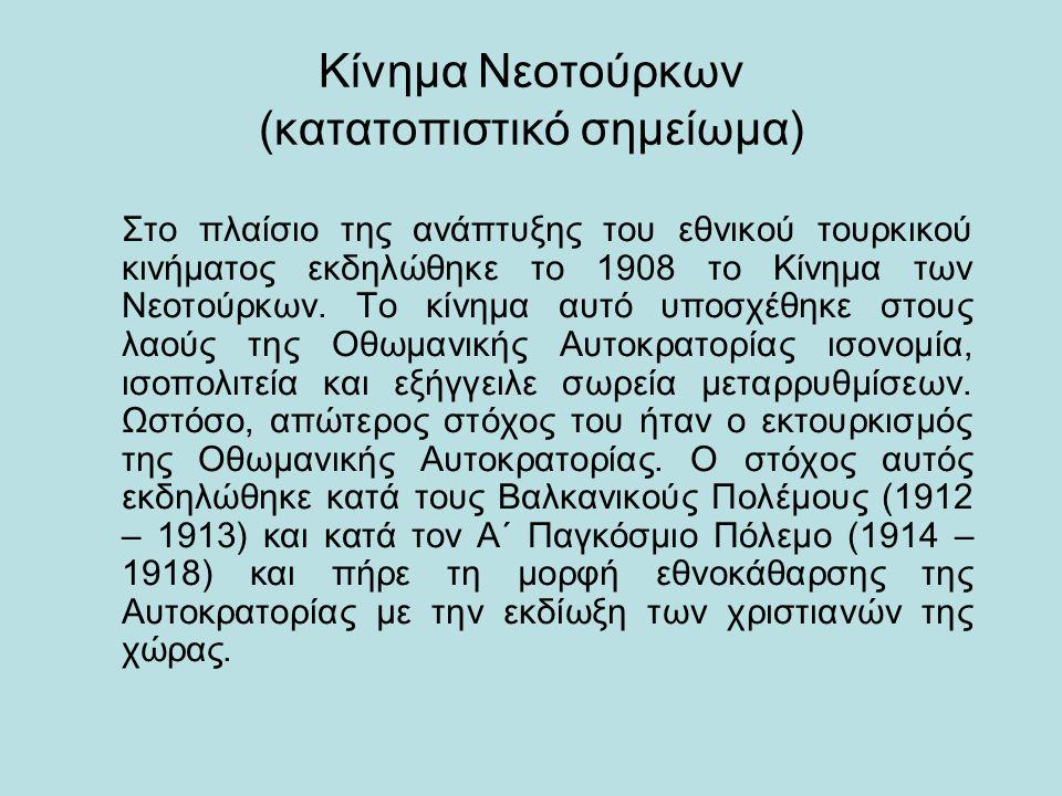 Κίνημα Νεοτούρκων (κατατοπιστικό σημείωμα)