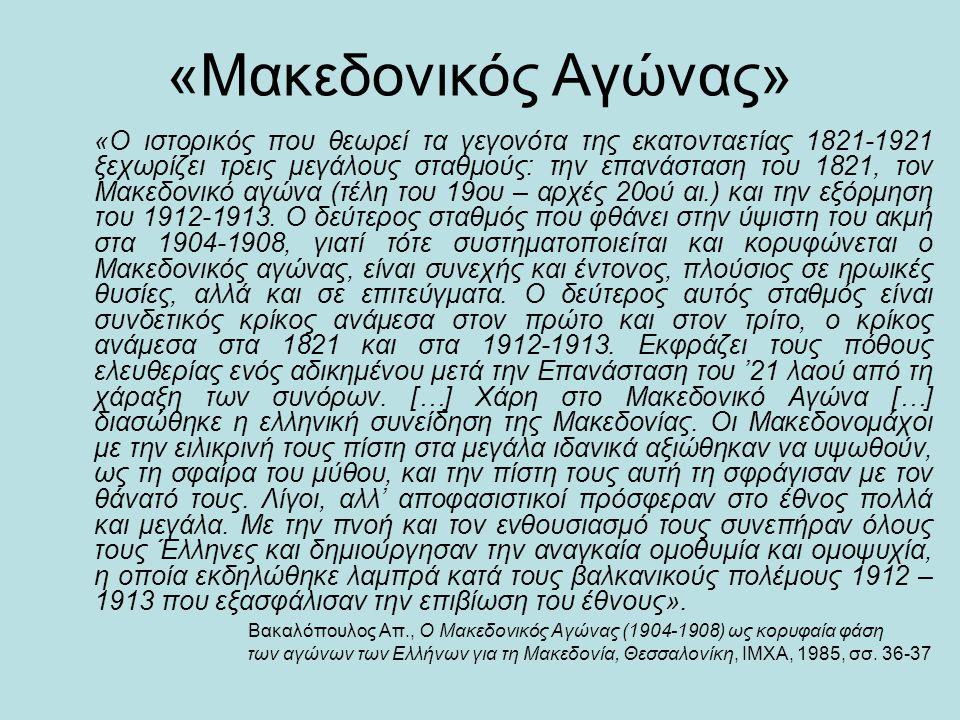 «Μακεδονικός Αγώνας»