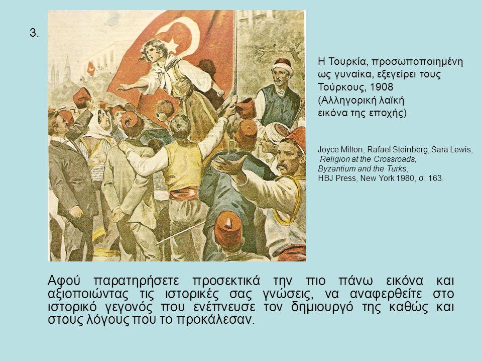3. Η Τουρκία, προσωποποιημένη ως γυναίκα, εξεγείρει τους