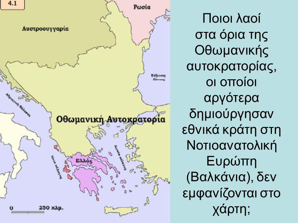 Ποιοι λαοί στα όρια της. Οθωμανικής.