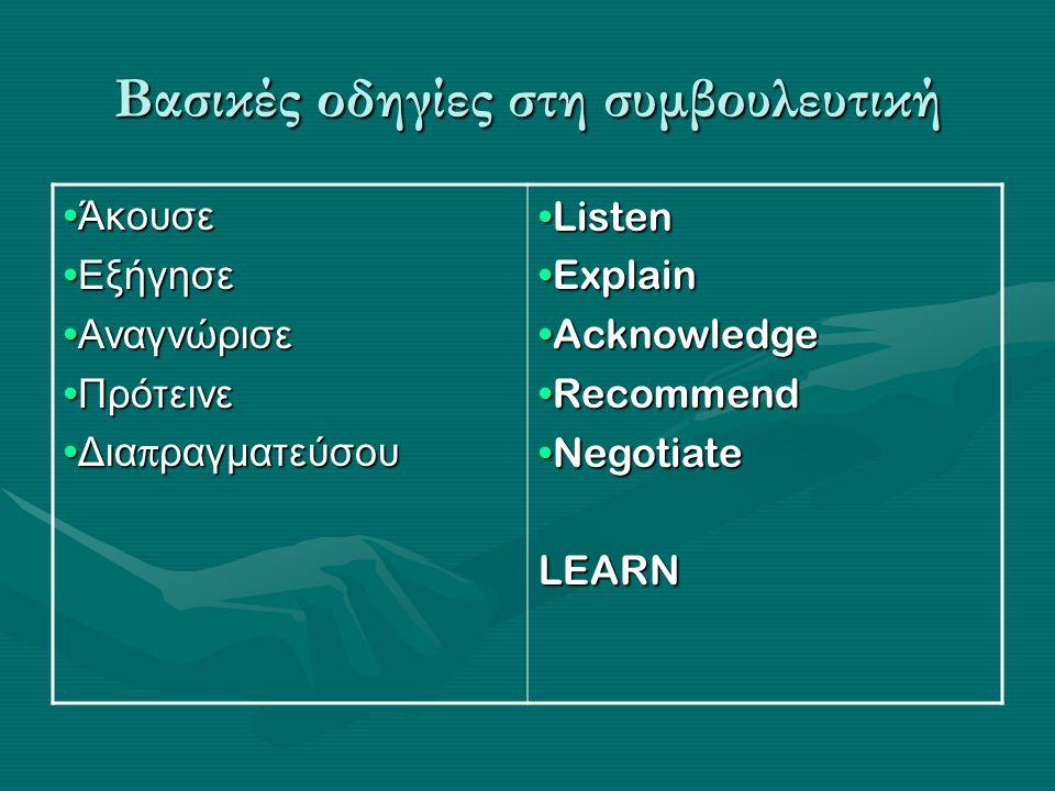 Βασικές οδηγίες στη συμβουλευτική