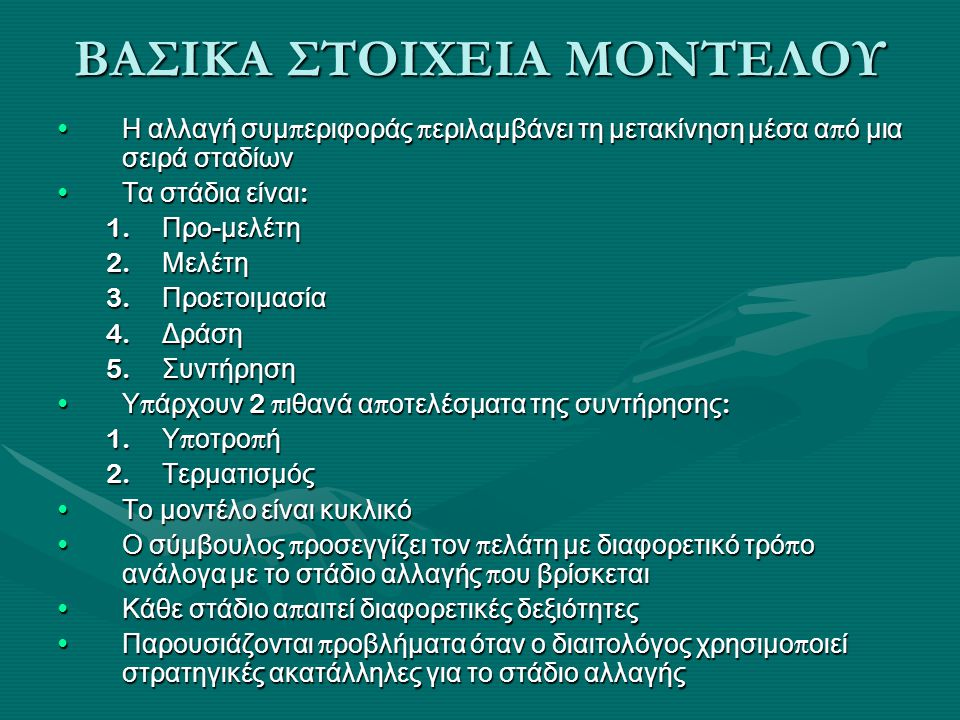 ΒΑΣΙΚΑ ΣΤΟΙΧΕΙΑ ΜΟΝΤΕΛΟΥ