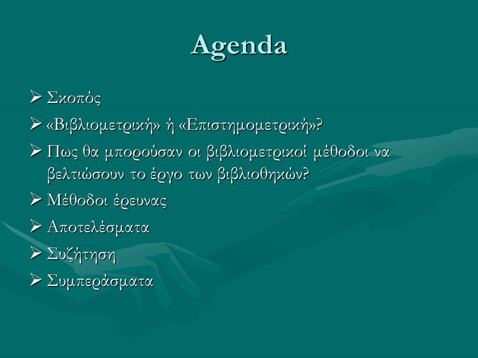 Agenda Σκοπός «Βιβλιομετρική» ή «Επιστημομετρική»
