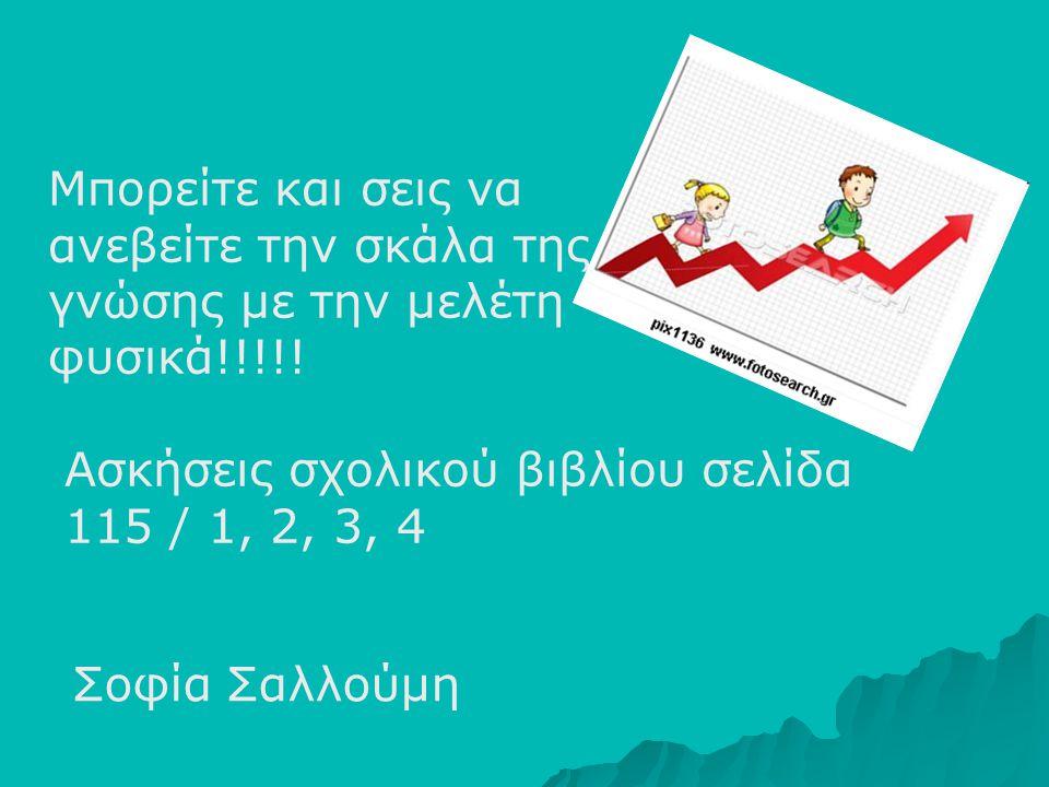 Μπορείτε και σεις να ανεβείτε την σκάλα της γνώσης με την μελέτη φυσικά!!!!!