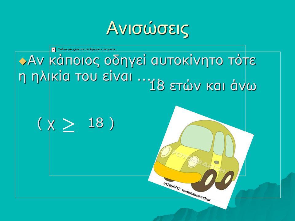 Ανισώσεις Αν κάποιος οδηγεί αυτοκίνητο τότε η ηλικία του είναι .....