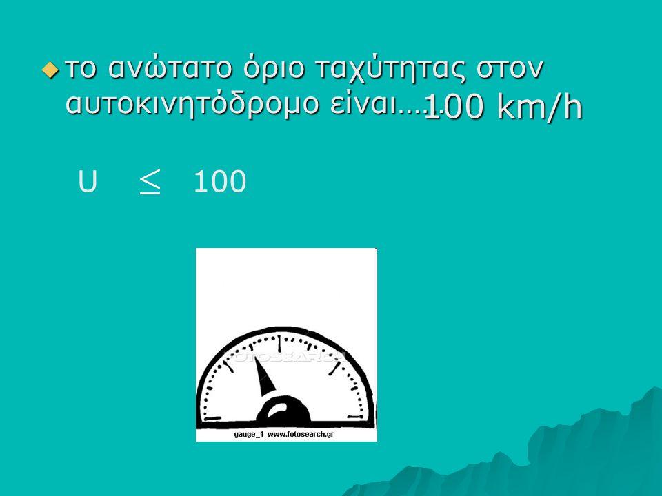 το ανώτατο όριο ταχύτητας στον αυτοκινητόδρομο είναι……