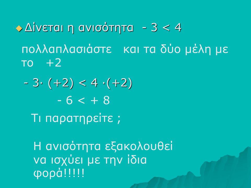Δίνεται η ανισότητα - 3 < 4
