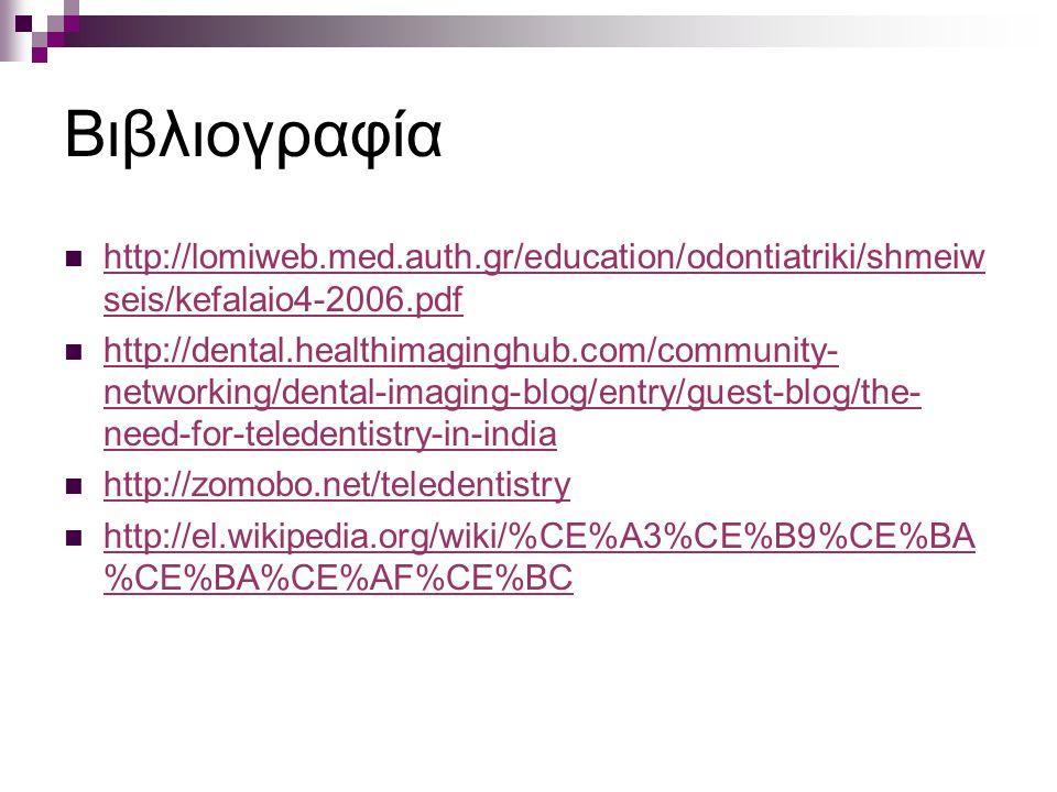 Βιβλιογραφία http://lomiweb.med.auth.gr/education/odontiatriki/shmeiwseis/kefalaio4-2006.pdf.